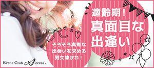 【富山の恋活パーティー】株式会社アクセス・ネットワーク主催 2017年3月12日