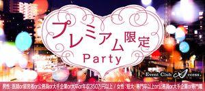 【富山の恋活パーティー】株式会社アクセス・ネットワーク主催 2017年3月18日