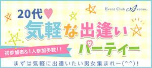 【富山の恋活パーティー】株式会社アクセス・ネットワーク主催 2017年3月25日