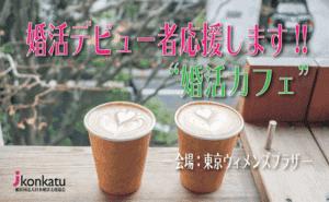 【表参道の自分磨き】一般社団法人日本婚活支援協会主催 2017年1月21日