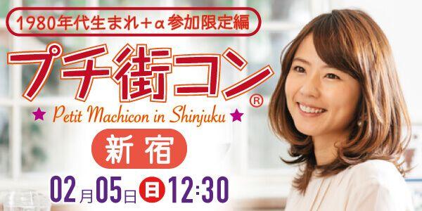 【東京都新宿のプチ街コン】パーティーズブック主催 2017年2月5日