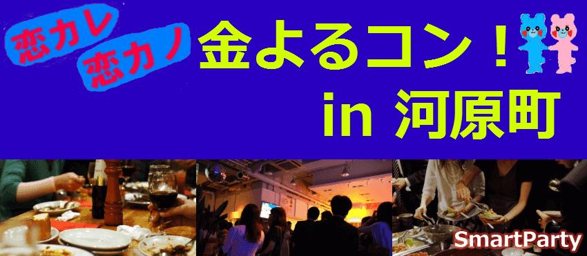 【京都府河原町のプチ街コン】スマートパーティー主催 2017年1月27日