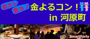 【河原町のプチ街コン】株式会社スマートプランニング主催 2017年1月27日