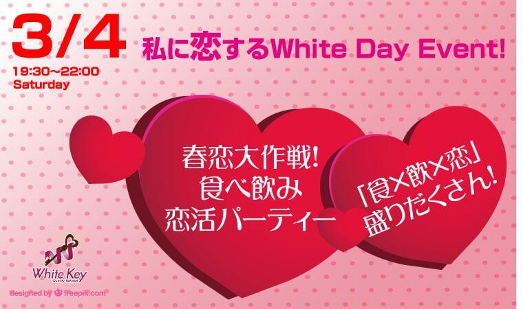 私に恋する White Day Event! 「春恋大作戦!食べ飲み恋活Party」 ~MAX100名!!!「食×飲×恋」盛りだくさん~3/4新宿
