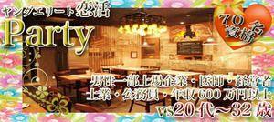 【栄の恋活パーティー】株式会社フュージョンアンドリレーションズ主催 2017年3月3日