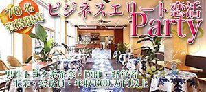 【名駅の恋活パーティー】株式会社フュージョンアンドリレーションズ主催 2017年3月4日