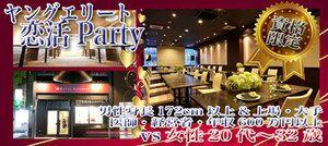 【名駅の恋活パーティー】株式会社フュージョンアンドリレーションズ主催 2017年3月24日