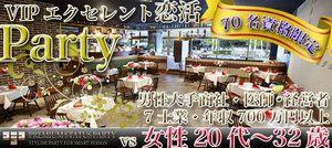 【栄の恋活パーティー】株式会社フュージョンアンドリレーションズ主催 2017年3月25日