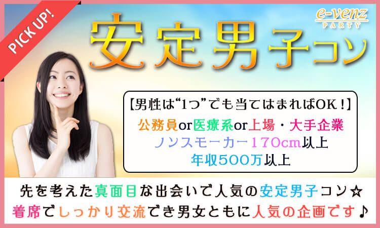 3月11日(土) 『新潟』 高身長や公務員など女性人気に該当する男性限定♪【25歳~39歳限定】恋に発展しやすい♪安定男子コン☆彡