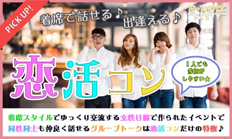 3月25日(土)『札幌』 着席で必ず話せる♪出逢える楽しめる♪【20歳~35歳限定】一人でも参加しやすい恋活コン☆彡