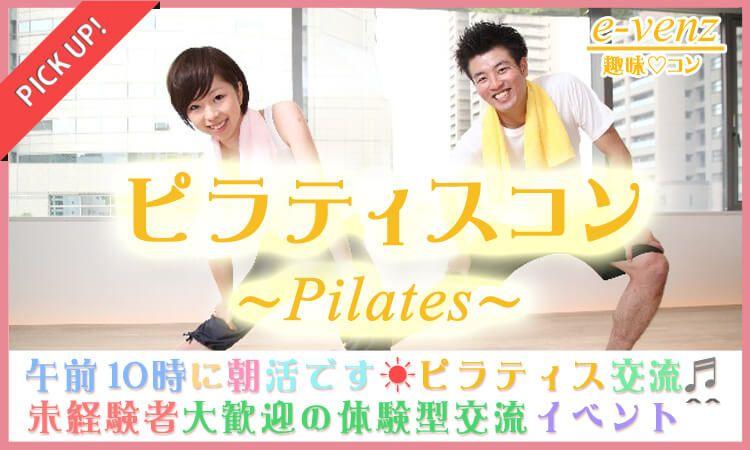 3月25日(土) 『渋谷』 ピラティス未経験者も多く楽しく交流出来る♪【27歳~45歳限定】仲良くなりやすいピラティスコン☆彡