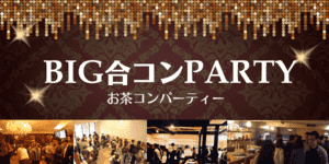 【大阪府その他の恋活パーティー】オリジナルフィールド主催 2017年2月19日