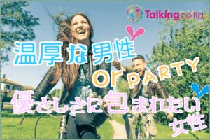 【烏丸の婚活パーティー・お見合いパーティー】株式会社トーキング主催 2017年3月5日