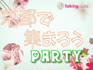 【烏丸の恋活パーティー】株式会社トーキング主催 2017年3月19日