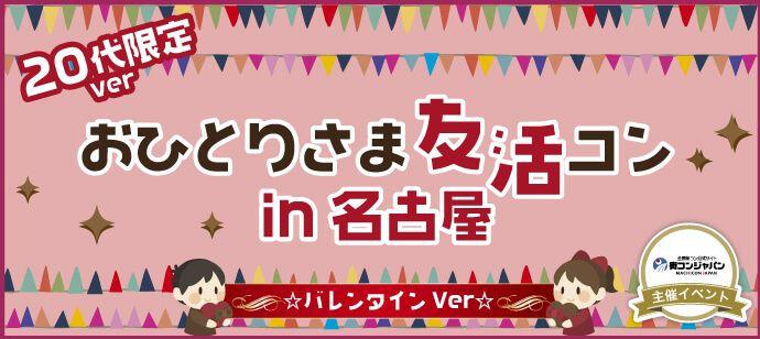 【愛知県名駅のプチ街コン】街コンジャパン主催 2017年2月11日