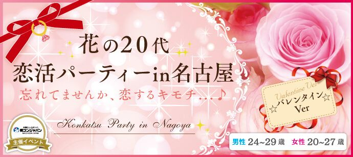 【名駅の恋活パーティー】街コンジャパン主催 2017年2月11日