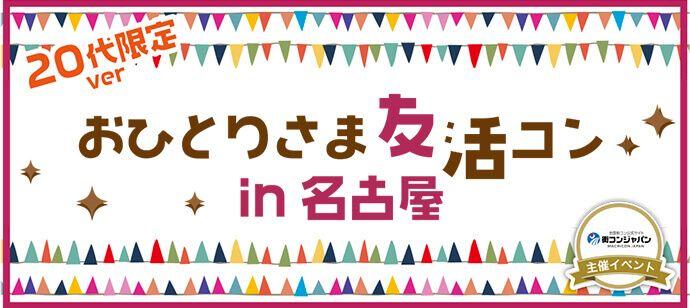 【名駅のプチ街コン】街コンジャパン主催 2017年2月26日