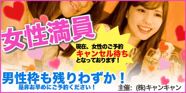 【千葉県船橋のプチ街コン】キャンキャン主催 2017年2月12日