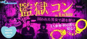 【さいたま市内その他のプチ街コン】街コンダイヤモンド主催 2017年3月4日