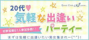 【長野の恋活パーティー】株式会社アクセス・ネットワーク主催 2017年3月12日