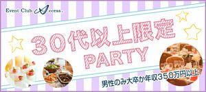 【長野の恋活パーティー】株式会社アクセス・ネットワーク主催 2017年3月25日