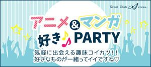【長野の恋活パーティー】株式会社アクセス・ネットワーク主催 2017年3月26日
