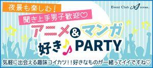 【仙台の恋活パーティー】株式会社アクセス・ネットワーク主催 2017年3月4日