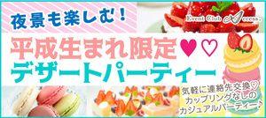 【仙台の恋活パーティー】株式会社アクセス・ネットワーク主催 2017年3月19日