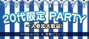 【代官山の恋活パーティー】ドラドラ主催 2017年3月25日