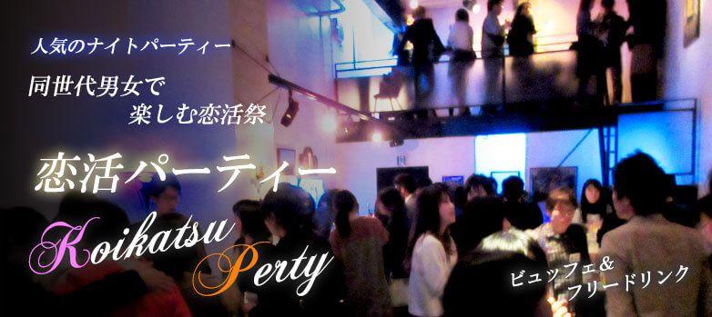 3月4日(土)18:55~「25歳~39歳限定」土曜日夜のオトナ男女の恋活祭☆同世代ナイトパーティーin山口