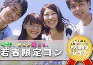 【浜松のプチ街コン】名古屋東海街コン主催 2017年3月4日