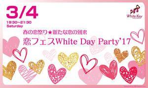 【横浜駅周辺の婚活パーティー・お見合いパーティー】ホワイトキー主催 2017年3月4日
