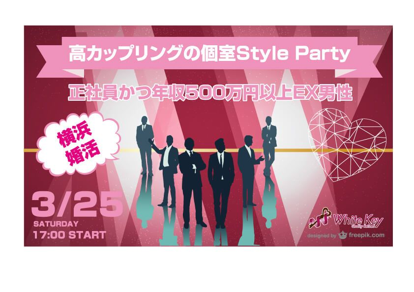 【横浜駅周辺の婚活パーティー・お見合いパーティー】ホワイトキー主催 2017年3月25日