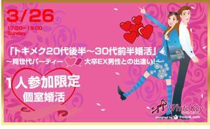 【横浜駅周辺の婚活パーティー・お見合いパーティー】ホワイトキー主催 2017年3月26日