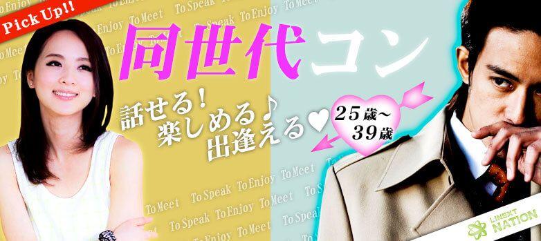 3月5日(日)【25歳~39歳限定】完全着席&グループ替え交流★「しっかり話せる合コンスタイル♪」1度に合コンを3回楽しもう♪♪メガコンパ-沖縄