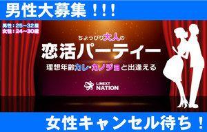 【松江の恋活パーティー】株式会社リネスト主催 2017年3月5日