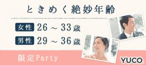 【新宿の婚活パーティー・お見合いパーティー】ユーコ主催 2017年3月2日