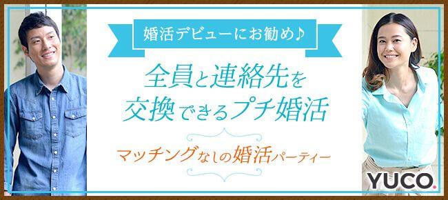 3/4 婚活デビューにお勧め♪全員と連絡先を交換できるプチ婚活☆~マッチングなしの婚活パーティー~@新宿