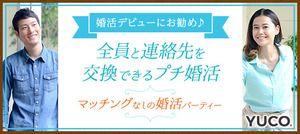 【新宿の婚活パーティー・お見合いパーティー】ユーコ主催 2017年3月4日
