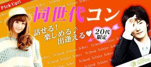 【仙台のプチ街コン】株式会社リネスト主催 2017年3月5日