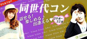 【宮崎のプチ街コン】株式会社リネスト主催 2017年3月12日