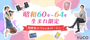 【新宿の婚活パーティー・お見合いパーティー】Diverse(ユーコ)主催 2017年3月25日