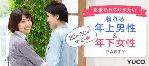 【新宿の婚活パーティー・お見合いパーティー】Diverse(ユーコ)主催 2017年3月26日