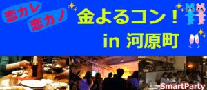 【河原町のプチ街コン】株式会社スマートプランニング主催 2017年3月24日