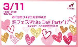 【前橋の恋活パーティー】ホワイトキー主催 2017年3月11日