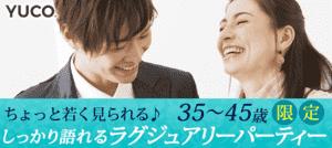 【銀座の婚活パーティー・お見合いパーティー】Diverse(ユーコ)主催 2017年3月26日