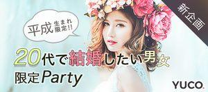 【青山の婚活パーティー・お見合いパーティー】ユーコ主催 2017年3月11日