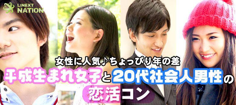 【佐賀の恋活パーティー】株式会社リネスト主催 2017年3月18日