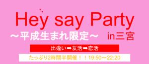 【三宮・元町の恋活パーティー】株式会社PRATIVE主催 2017年3月15日