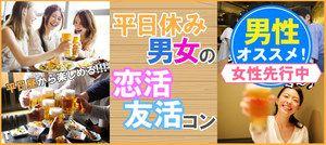 【新宿のプチ街コン】株式会社リネスト主催 2017年3月28日